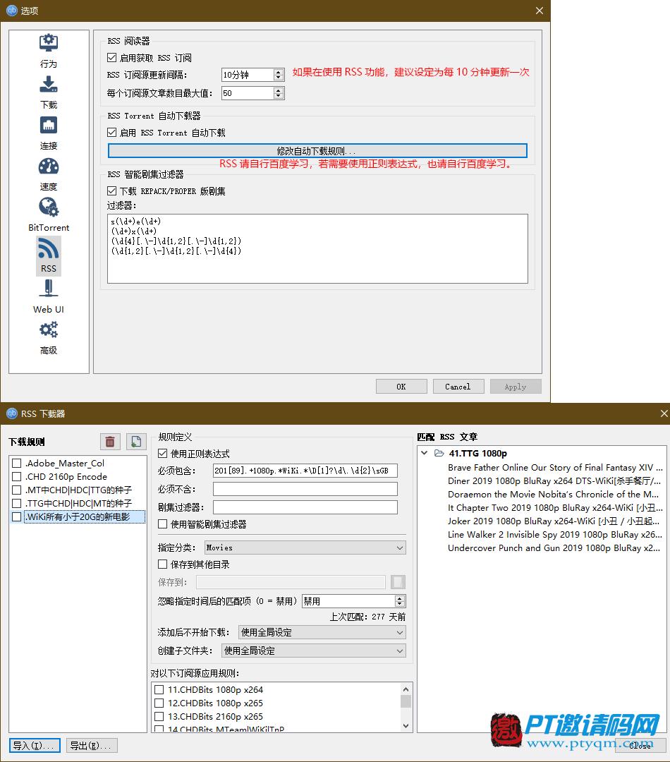 PT下载必读 |qBittorrent参数详细设置教程(保护硬盘)
