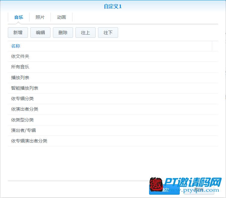 群晖安装DLNA简单配置打造媒体服务器