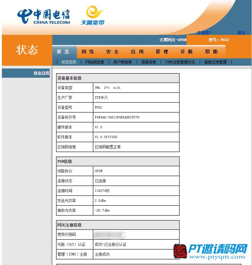 """PT站下载可连接为""""否"""",端口映射解决"""