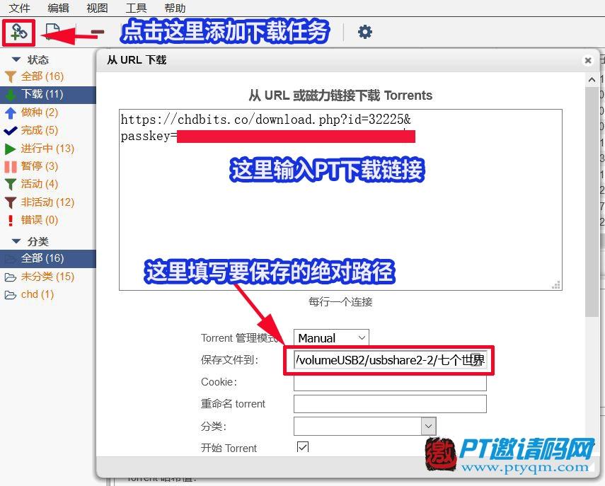 群晖qBittorrent下载如何保存到外接USB移动硬盘