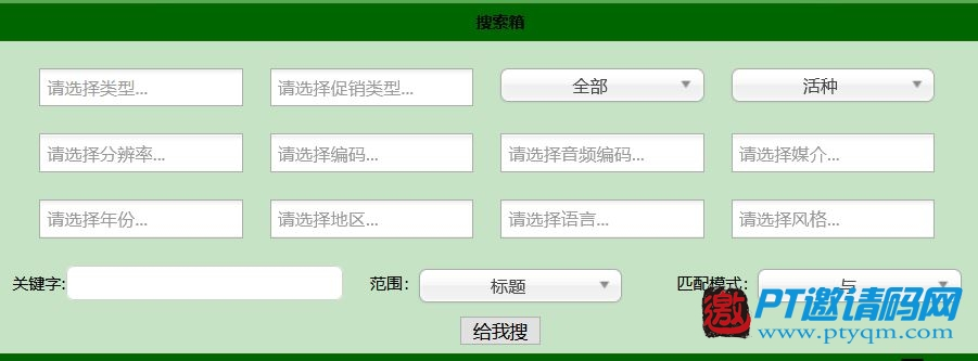 【haidan】海胆PT站 2月11-14日开放注册