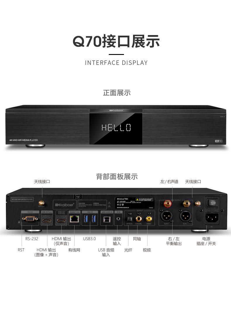 开博尔14周年纪念版Q70殿堂级HIFI旗舰播放机全新上市