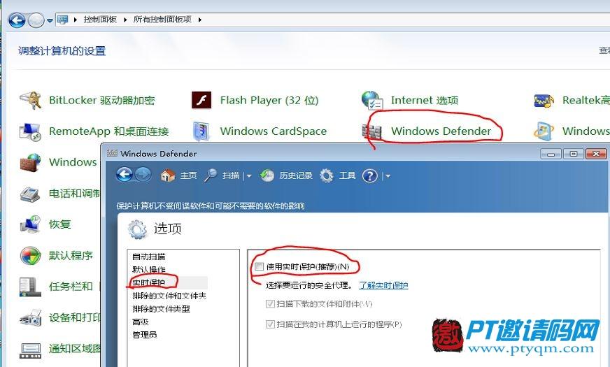 PT下载时请务必关闭WIN实时监控!否则可能会导致硬盘损坏!