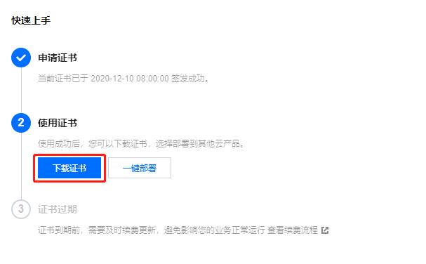 第二十四节:快准狠!腾讯云自定义域名远程访问群晖NAS