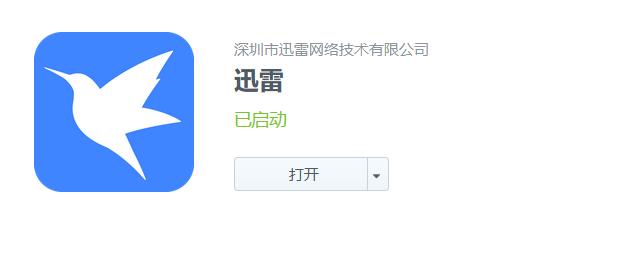 不再怕小姐姐被偷!群晖官方迅雷套件( 支持6.x和7. X)非玩物下载不偷上传