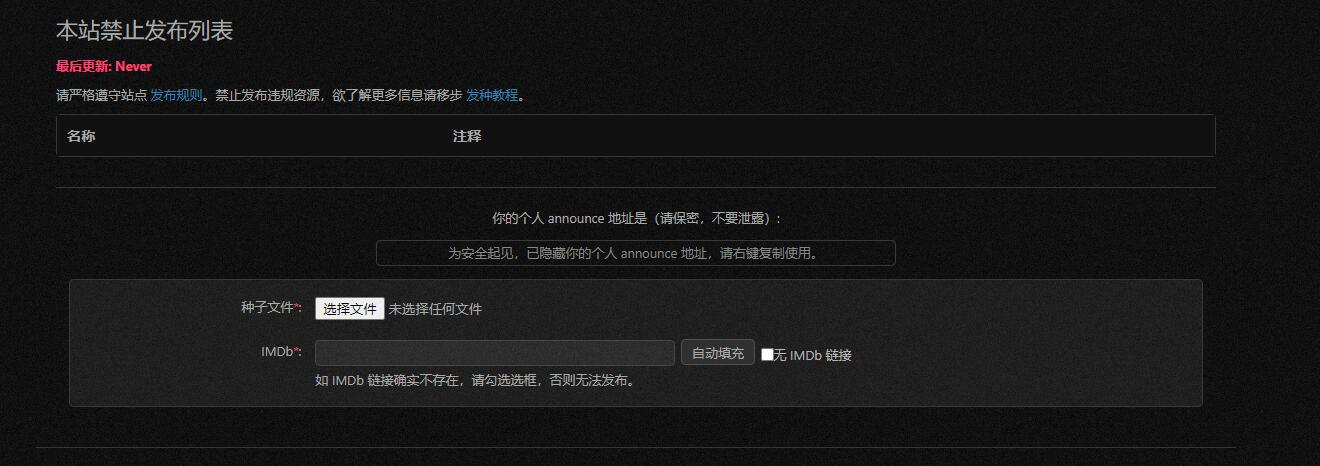 【GPW】海豹影视PT站国庆开放注册