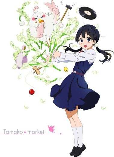 [1080p][玉子市场(2013) Tamako Market 2013][无字幕][88.78 GB][6.9]